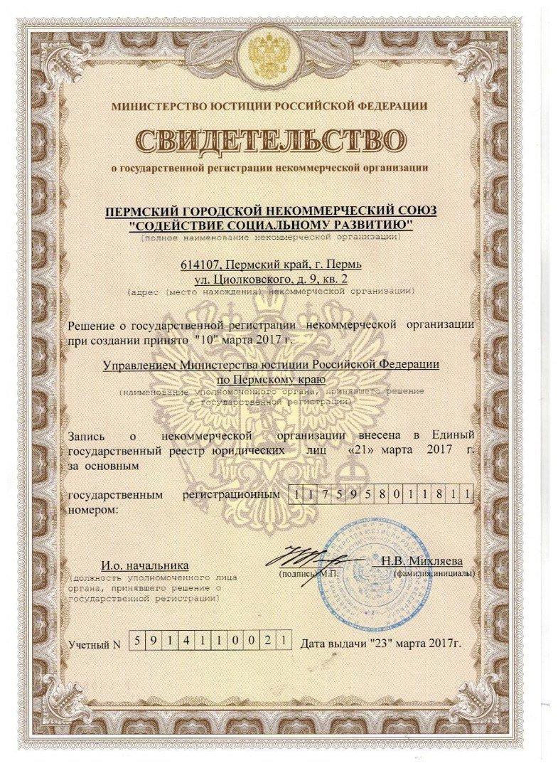 Свидетельство о регистрации союза «Содействие Социальному Развитию»